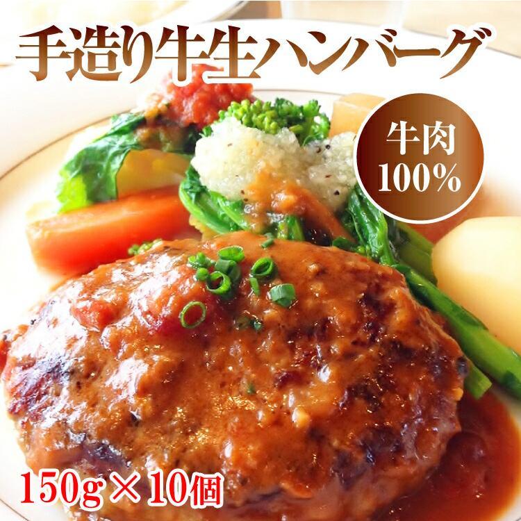 プレミアム 牛肉 お肉 肉 テレビで話題の牛肉100%手造り牛生ハンバーグ150g×10個|toretate1ban