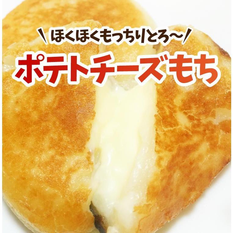父の日 2021 プレミアム チーズ もち じゃがいも 北海道産のいももちにカマンベールチーズが入った ポテチーズもち|toretate1ban