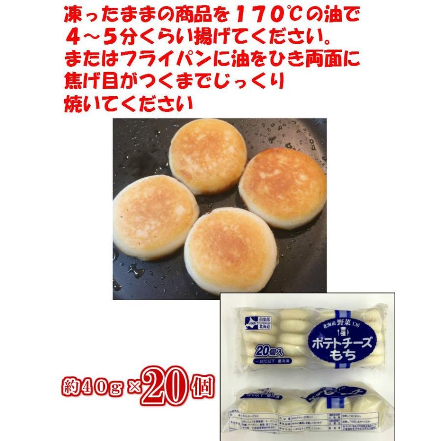 父の日 2021 プレミアム チーズ もち じゃがいも 北海道産のいももちにカマンベールチーズが入った ポテチーズもち|toretate1ban|03