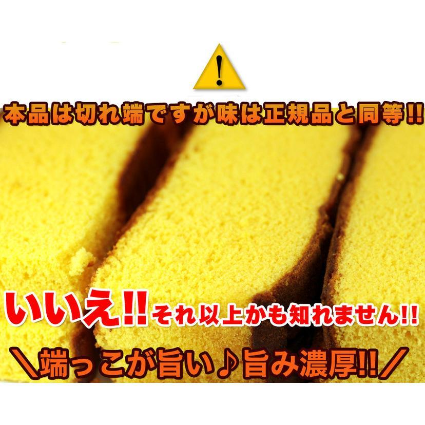訳あり 本場 長崎カステラ 端っこ 250g×3個 カステラ かすてら 和菓子 送料無料 プレミアム|toretate1ban|02