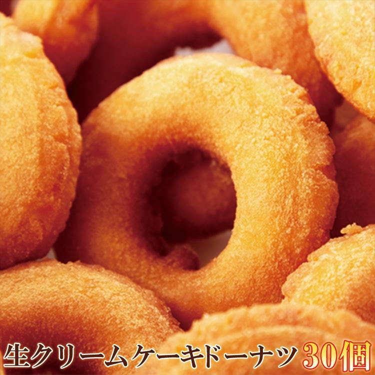 訳あり わけあり ケーキ ドーナツ 生クリームケーキドーナツ 30個 オリジナルのミックス粉使用 toretate1ban
