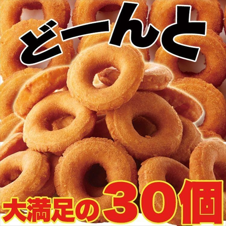 訳あり わけあり ケーキ ドーナツ 生クリームケーキドーナツ 30個 オリジナルのミックス粉使用 toretate1ban 02