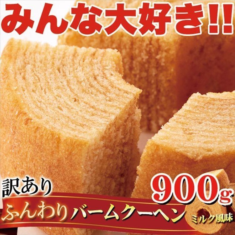 訳あり ふんわり バウムクーヘン ミルク風味 300g×3P わけあり ケーキ 送料無料|toretate1ban|05