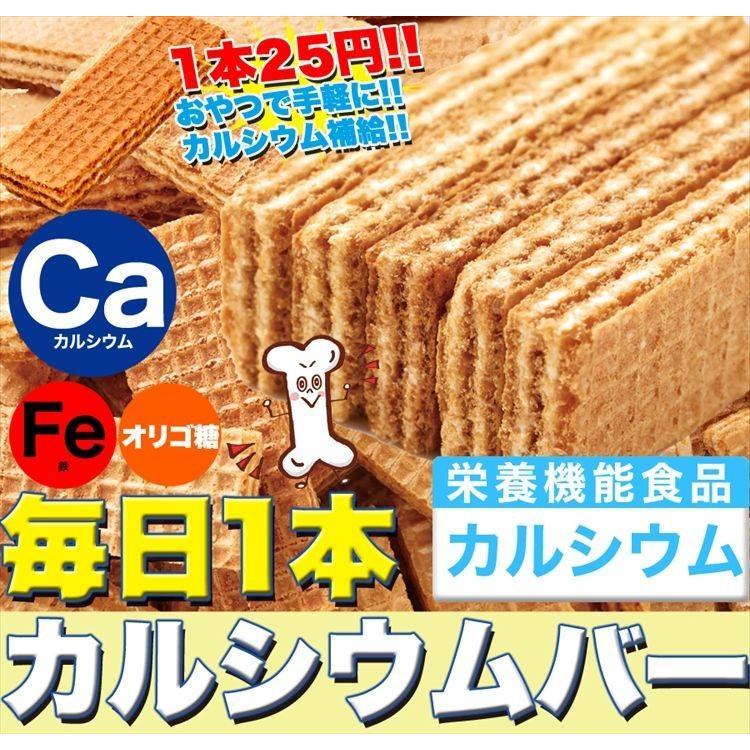 訳あり カルシウムバー ( ウエハース )  60枚 カルシウム簡単補給  わけあり 送料無料 タイムセール|toretate1ban|02