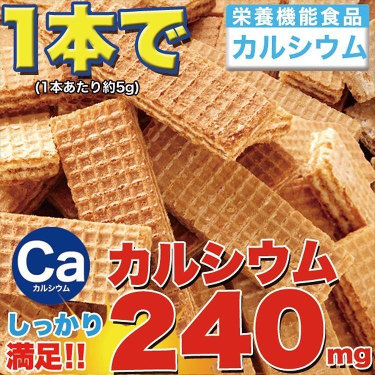 訳あり カルシウムバー ( ウエハース )  60枚 カルシウム簡単補給  わけあり 送料無料 タイムセール|toretate1ban|05