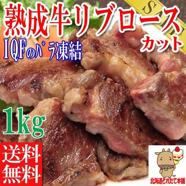 熟成牛リブロースカット 1キロ 熟成 ステーキ 焼き肉 bbq バーベキュー 牛肉 お肉 肉 送料無料 toretate1ban