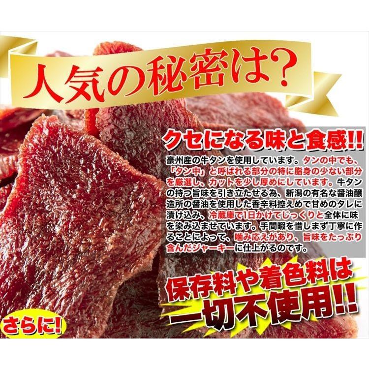 厚切り 牛たん ジャーキー 50g 国内製造 噛めば噛むほど旨味がジュワッ おつまみ 送料無料 プレミアム toretate1ban 05