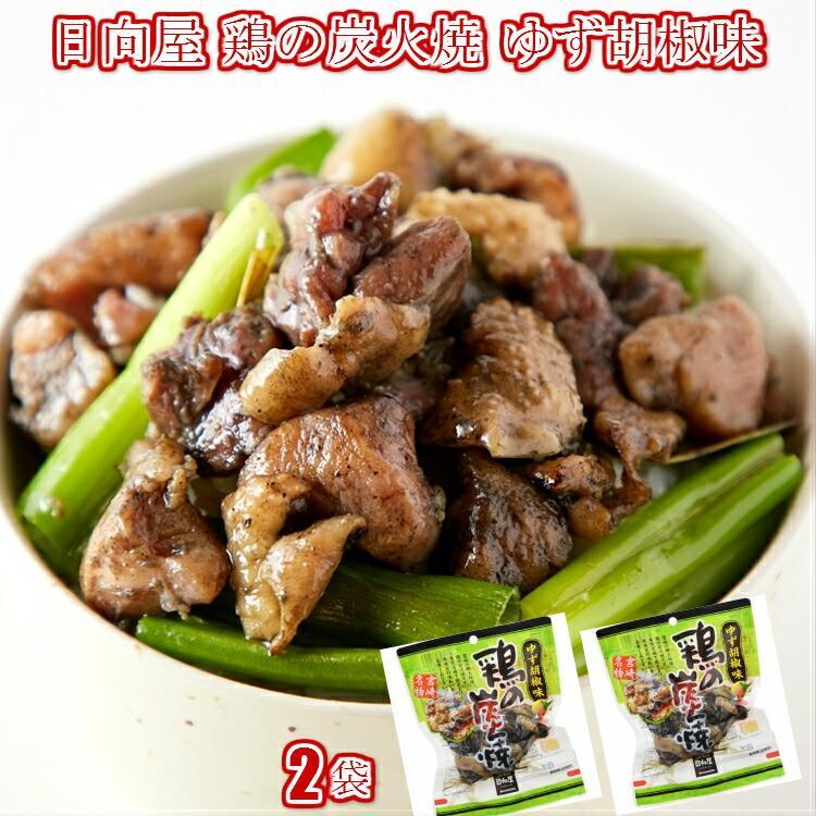 日向屋 鶏の炭火焼 ゆず胡椒味 100g×2個 鶏肉 鶏 お肉 肉 送料無料 プレミアム|toretate1ban