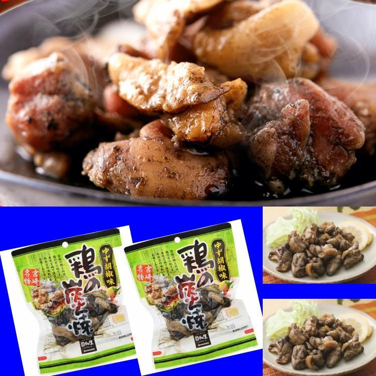 日向屋 鶏の炭火焼 ゆず胡椒味 100g×2個 鶏肉 鶏 お肉 肉 送料無料 プレミアム|toretate1ban|09