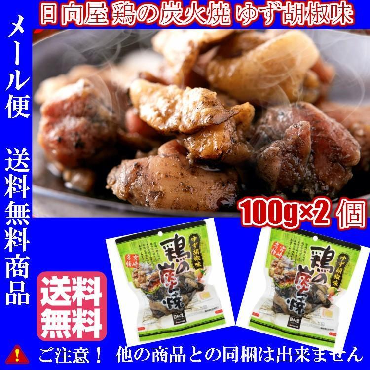 日向屋 鶏の炭火焼 ゆず胡椒味 100g×2個 鶏肉 鶏 お肉 肉 送料無料 プレミアム|toretate1ban|10