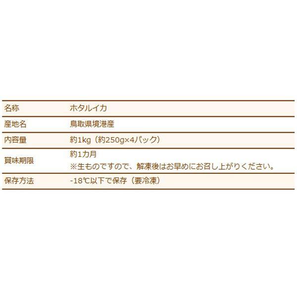 ホタルイカ(生冷凍)約1kg(約250g×4パック) 山陰沖産 ほたるいか 送料無料(北海道・沖縄を除く)|toretatehonpo|14