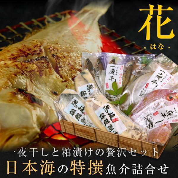 日本海の特撰魚介詰合せ 花 干物 粕漬け 6種類以上 沖縄を除く 舗 評判 風呂敷包み 北海道 送料無料