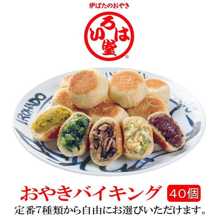長野市 注目ブランド 鬼無里 いろは堂 バイキング 上質 おやき 定番7種から自由に選べる40個セット