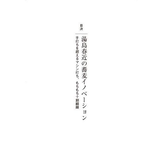 湯島春近の蕎麦イノベーション ―手打ちを超えるマシン打ち、もちもち十割細麺―|toretatenagano|02