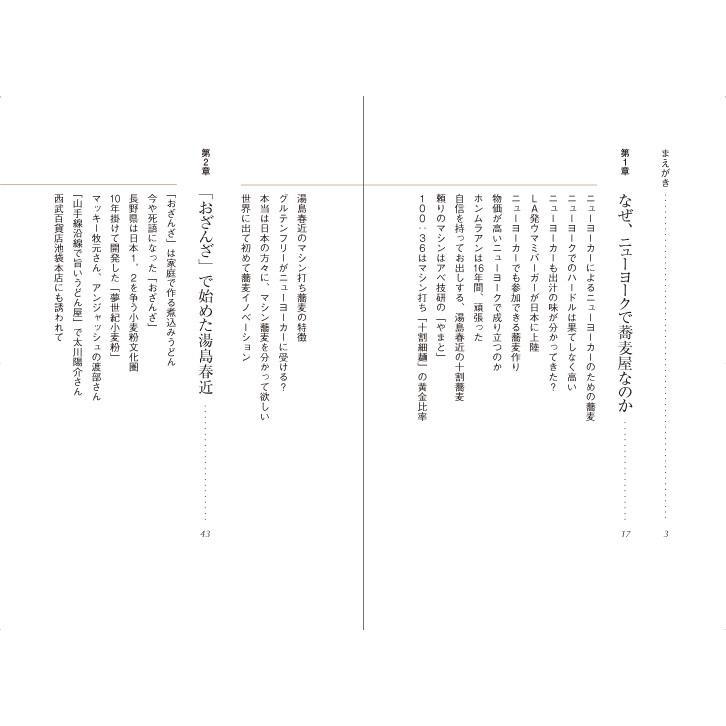 湯島春近の蕎麦イノベーション ―手打ちを超えるマシン打ち、もちもち十割細麺―|toretatenagano|03