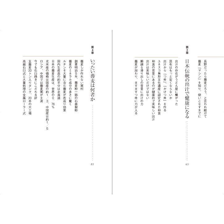 湯島春近の蕎麦イノベーション ―手打ちを超えるマシン打ち、もちもち十割細麺―|toretatenagano|04