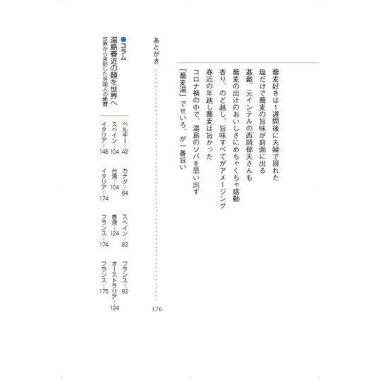 湯島春近の蕎麦イノベーション ―手打ちを超えるマシン打ち、もちもち十割細麺―|toretatenagano|06