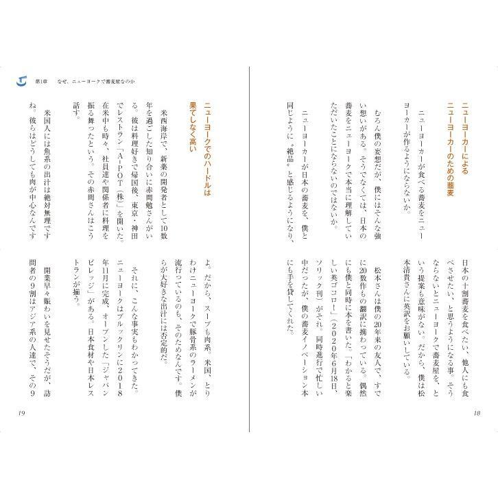 湯島春近の蕎麦イノベーション ―手打ちを超えるマシン打ち、もちもち十割細麺―|toretatenagano|08