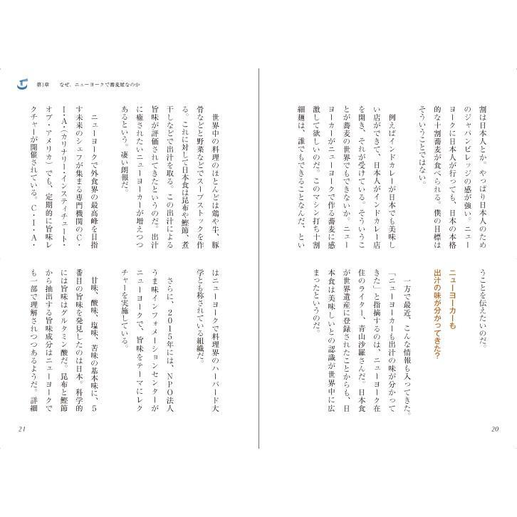 湯島春近の蕎麦イノベーション ―手打ちを超えるマシン打ち、もちもち十割細麺―|toretatenagano|09