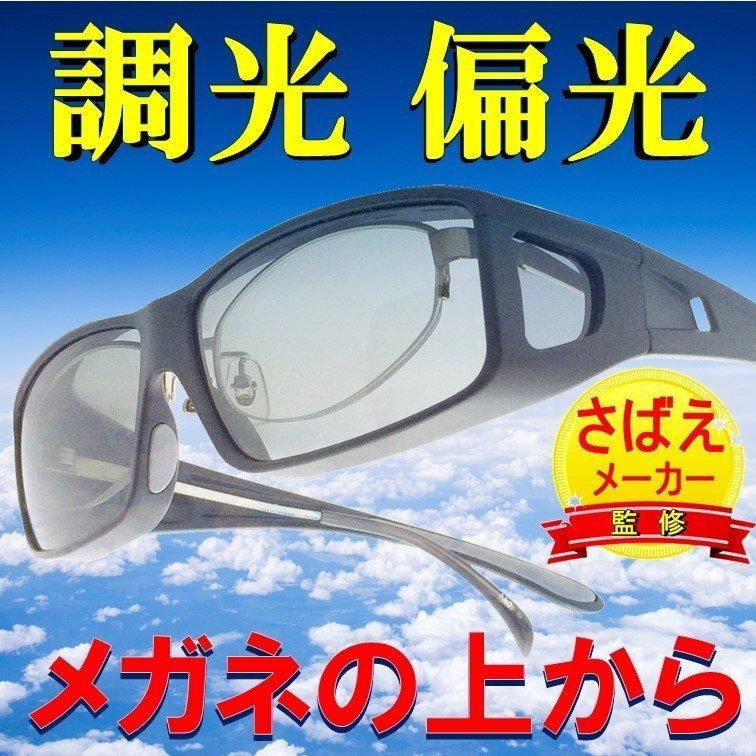 偏光サングラス 調光 サングラス オーバーグラス 偏光グラス つける メガネの上から メガネ聖地 鯖江市 セール特別価格 新商品 UVカット