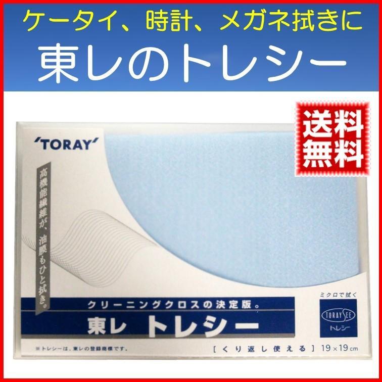 メガネ拭き トレシー 19cm マイクロファイバー クロス 眼鏡拭き ケータイ 直輸入品激安 最安値 送料無料 新作多数 スマホクリーナー めがねふき クリーニングクロス