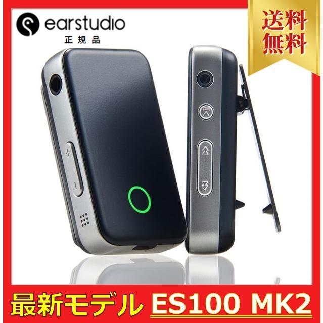 Earstudio イヤースタジオ ES100 MK2 Bluetoothレシーバー toridori-store