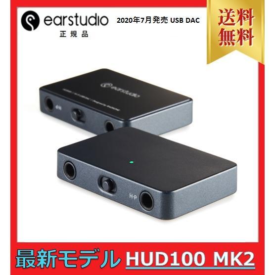 Earstudio イヤースタジオ HUD100 MK2 Hi-Fi USB DAC ポータブルレシーバー toridori-store
