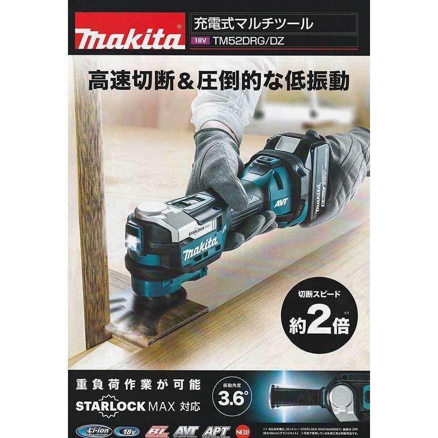 【在庫あり 即日発送可】マキタ充電式マルチツール18V TM52DZ本体のみ STARLOCK-MAX・PLUS対応 ハイパワータイプ(バッテリー&充電器別売り)|toriiya-1919|07