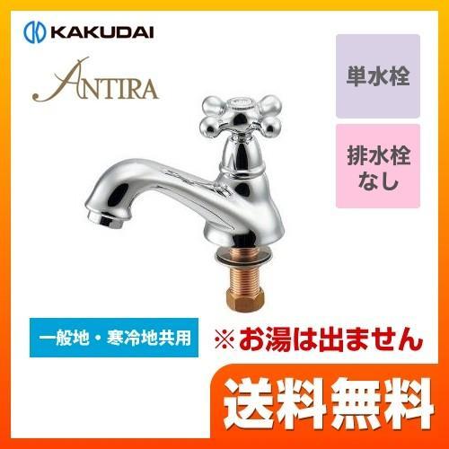 洗面水栓 取付穴径22〜27mm/厚5〜30mm カクダイ カクダイ カクダイ 722-420-13 ANTIRA (アンティラ) 立水栓 25a