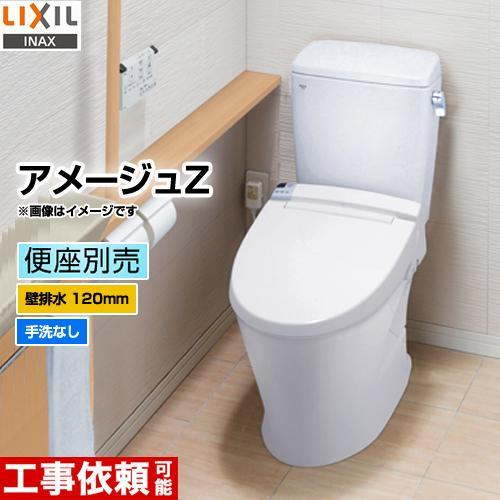 アメージュZ便器【設置工事対応可能】LIXIL リクシル トイレ INAX BC-ZA10P DT-ZA150EP BW1 壁排水 排水芯:120mm|torikae-com