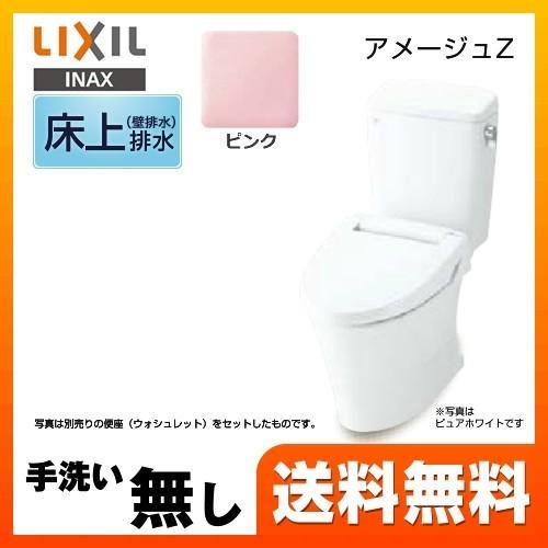 アメージュZ便器【設置工事対応可能】LIXIL リクシル トイレ INAX BC-ZA10P DT-ZA150EP LR8 壁排水 排水芯:120mm|torikae-com