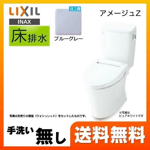アメージュZ便器【設置工事対応可能】LIXIL リクシル トイレ INAX BC-ZA10S DT-ZA150E BB7 床排水 排水芯:200mm|torikae-com