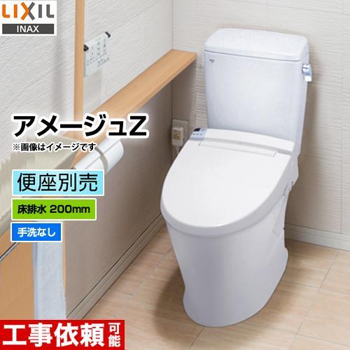 アメージュZ便器【設置工事対応可能】LIXIL リクシル トイレ INAX BC-ZA10S DT-ZA150E BW1 床排水 排水芯:200mm【納期は下記の納期・配送欄記載】 torikae-com