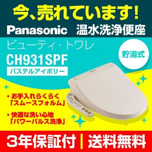 CH931SPF 温水洗浄便座 パナソニック 定番 着後レビューで 送料無料 ビューティ 温水便座交換 トワレ 在庫切れ時は後継品での出荷になる場合がございます