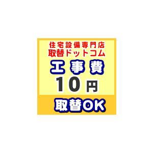 スピード対応 全国送料無料 工事費 10円 流行のアイテム
