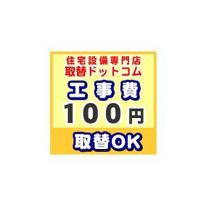 商舗 工事費 オンラインショッピング 100円