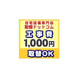 工事費 ランキング総合1位 1 000円 日本未発売