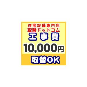 工事費 10 000円 海外輸入 激安通販専門店