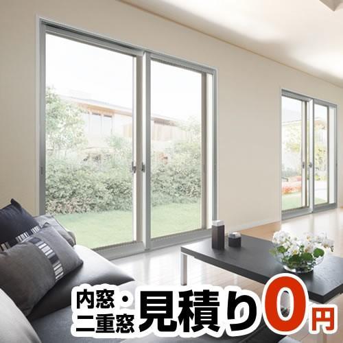 工事費 内窓見積もり 二重窓 CONSTRUCTION-WINDOW0 無料お見積り 【工事費】 ※本ページ内にて対応地域・工事内容をご確認ください。【代引不可】|torikae-com