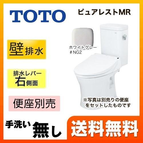 ピュアレストMR【設置工事対応可能】トイレ 便器 TOTO CS215BPR SH214BAS NG2 壁排水 排水芯:155mm