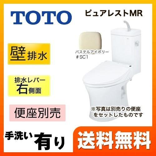 ピュアレストMR【設置工事対応可能】トイレ 便器 TOTO CS215BPR SH215BAS SC1 壁排水 排水芯:155mm