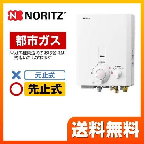 永遠の定番 在庫切れ時は後継品での出荷になる場合がございます 卸直営 都市ガス 瞬間湯沸器 ノーリツ GQ-531W 5号用 先止式 13A 2レバー先止めタイプ