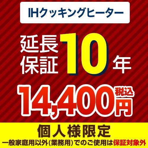 ジャパンワランティサポート株式会社 10年延長保証 信託 新色追加 IHクッキングヒーター