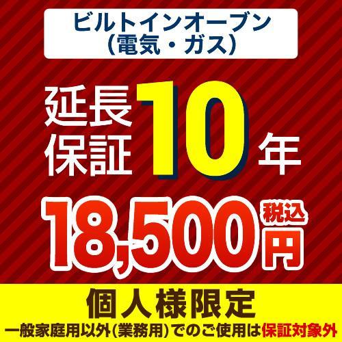 ジャパンワランティサポート株式会社 延長保証 通販 GUARANTEE-OVEN-10YEAR 10年延長保証 電気オーブン 新品未使用 ビルトインオーブン ガスオーブン