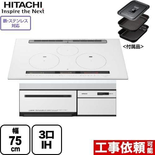 IHクッキングヒーター 日本正規品 幅75cm 日立 HT-M100XTWF-W 国産品 M100Tシリーズ IHヒーター 3口IH 鉄 ステンレス対応 IH調理器