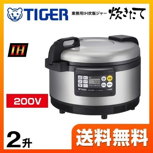業務用厨房機器 200V専用 2升炊き タイガー JIW-G361-XS 炊きたて 業務用IH炊飯ジャー