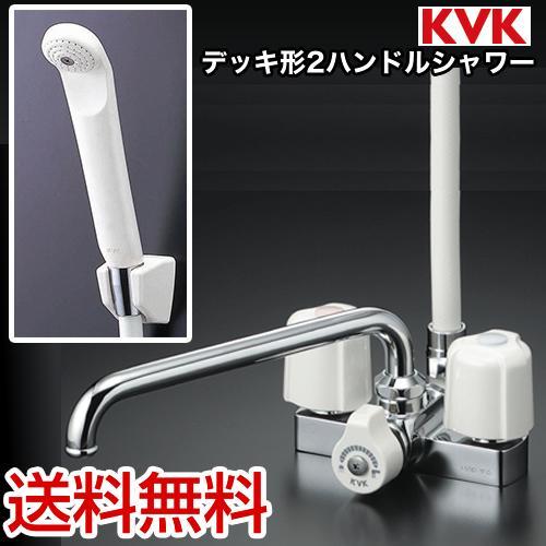 KF12E 浴室水栓 至高 倉 KVK デッキタイプ