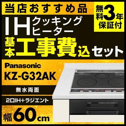 本体正面色:ブラック G32シリーズ [KZ-G32AK] 幅60cm 光火力センサー トッププレート色:ブラック ビルトイン 【送料無料】 鉄・ステンレス対応 2口IH+ラジエント IHクッキングヒーター パナソニック 水なし両面焼きグリル
