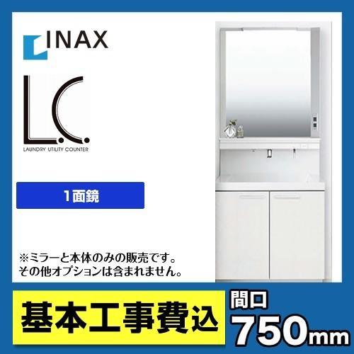 工事費込みセット 洗面化粧台 INAX LCYN-755SFY-A-VP2H--MLCY-751XJU L.C. エルシィ ミラーキャビネット1面鏡(LED照明) リフォーム