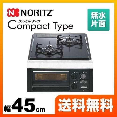 新作通販 在庫切れ時は後継品での出荷になる場合がございます プロパンガス ビルトインコンロ 幅45cm 新着セール ノーリツ LPG 無水片面焼グリル Compact N2G15KSQ1 Type